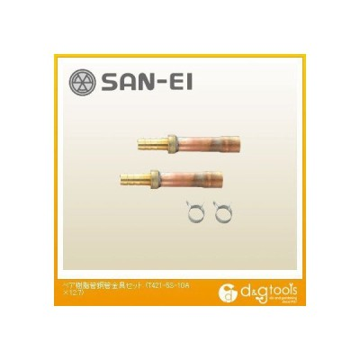 SANEI ペア樹脂管銅管金具セット T421-5S-10A×12.7