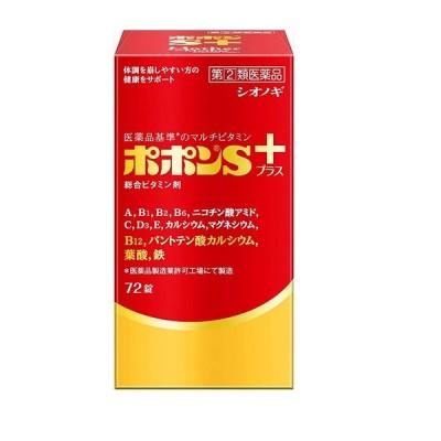 【指定第2類医薬品】【シオノギ】ポポンS プラス 72錠