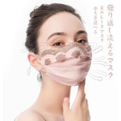 夏 マスク 女性用 オシャレマスク 冷感 レース ひんやり冷感マスク 大人用 標準 全4色 肌に優しい 抗菌 消臭 耳が痛くならない 大人 女性