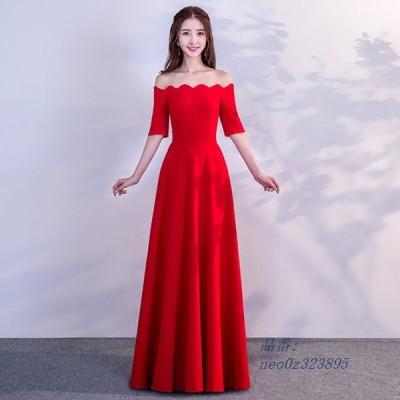 ボートネック オフショルダー 結婚式ドレス ロング 赤 Aライン 二次会ドレス 30代 お呼ばれ イブニングドレス ゲストドレス 20代 5分袖