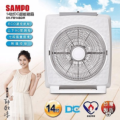 [館長推薦] SAMPO聲寶 14吋 7段速微電腦遙控ECO溫控DC直流箱扇 SK-FB14BDR