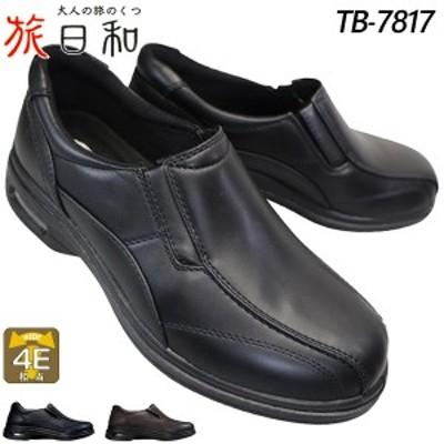 アシックス 商事 旅日和 TB7817 黒 ダークブラウン メンズ ウォーキングシューズ スリッポン 紳士靴 4E