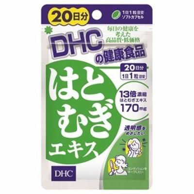 DHC 20日分 はとむぎエキス(20粒)[その他 野菜・果実サプリメント]