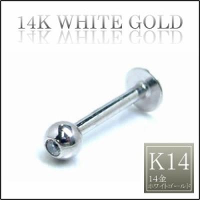[ K14W 16G 白金 ボディピアス ] 14金 ジュエル ラブレット 16ゲージ ホワイトゴールド 16Ga ジルコニア クリスタル メンズ レディース