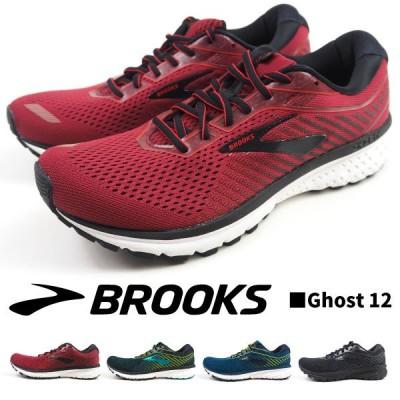 BROOKS ブルックス ランニングシューズ Ghost 12 ゴースト12  110316 メンズ エントリーモデル トップランナーモデル ビギナー  オールラウンド