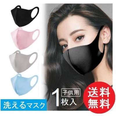 マスク 在庫あり 安い 洗える 洗えるマスク 涼しい 布 おしゃれ 夏 大きめ 水着風素材 夏用 子供 おすすめ 1枚入