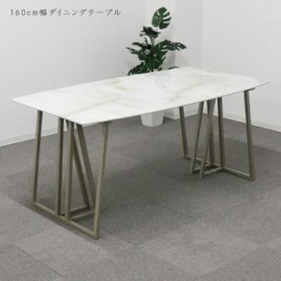 ダイニング テーブル ダイニングテーブル 黒大理石 食卓テーブル 大理石調 4人掛け 4人用 6人掛け 幅160cm ベージュ シャンパンゴールド