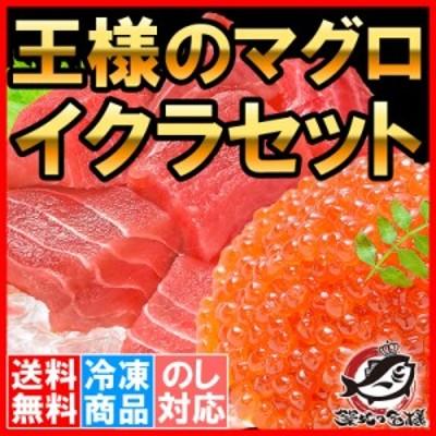 送料無料 王様のマグロ&イクラセット 海鮮セット まぐろぶつ切り500g&北海道産いくら100g 最高級の一番手!イクラ醤油漬け&たっぷりの