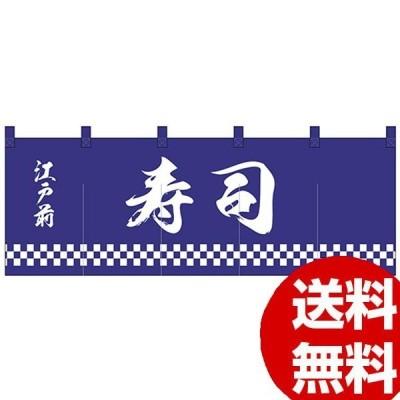 Nのれん 25013 江戸前 寿司 紺地1色