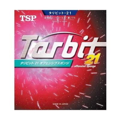 ティーエスピー(TSP) タリビット・21 レッド 040 A(厚) 20471