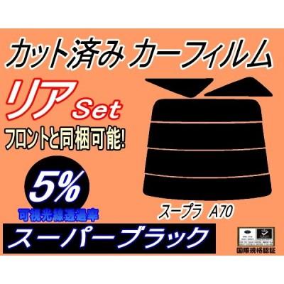 リア (s) スープラ A70 (5%) カット済み カーフィルム JZA70 GA70 MA70 70系 トヨタ