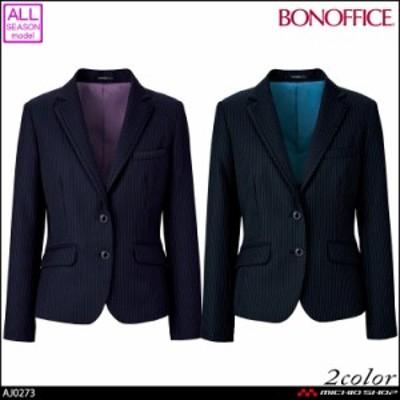 事務服 制服 BONOFFICE ボンオフィス 長袖 ジャケット AJ0273 2020年秋冬新作 A203シリーズ ボンマックス
