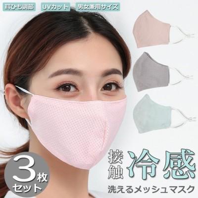 マスク 冷感 洗える マスク 通気性 メッシュ 紐 調節 マスク uvカット マスク メール便送料無料 3枚セット 洗える メッシュマスク 夏用 マスク 冷感 おしゃれ