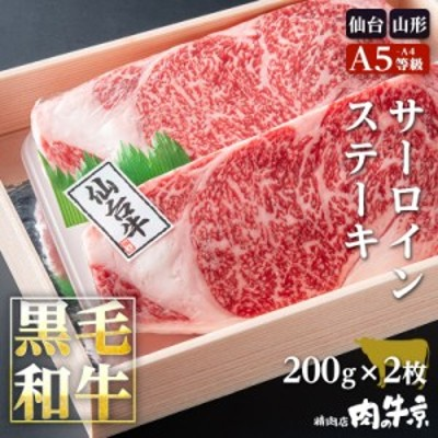 黒毛和牛 サーロインステーキ 霜降り A4 A5 ランク 400g 200g×2枚 山形牛 仙台牛 焼き肉 和牛 高級 高級和牛 ギフト おいしい 肉 お肉