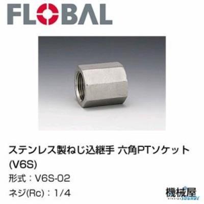 ◆六角PTソケット(V6S)◆1/4  V6S-02◆フローバル 04101201 ステンレス製ねじ込継手   FLOBAL/つぎて/ステンレス配管/配管/部品/機械