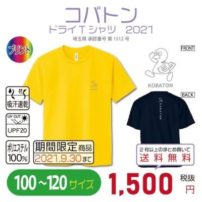 コバトン ドライTシャツ2021  100〜120 UVカット【期間限定商品:2021/9/30まで】