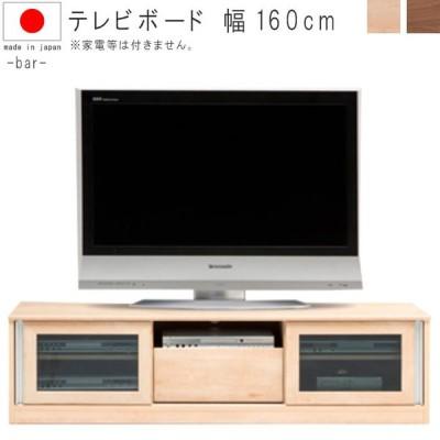 テレビボードのみ 幅160cm メープル柄 ウォールナット柄 日本製  SOK 開梱設置送料無料