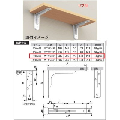 川喜金物 ガチ壁くんシリーズ 石膏ボード用棚受 リブ付 300mm WT2820RS