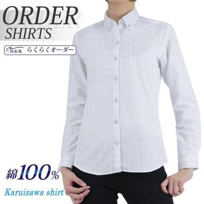 レディースシャツ らくらくオーダー 形態安定 綿100% 軽井沢シャツ Y30KZAB77