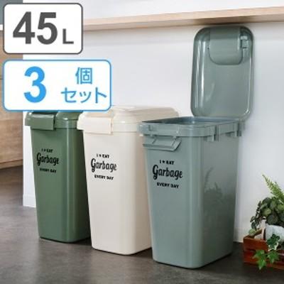 ゴミ箱 ハンドル付き 45L 同色3個セット フタ付き 分別 連結 ごみ箱 屋内 ( 袋 見えない キッチン ダストボックス 大容量 ジョイント ペ