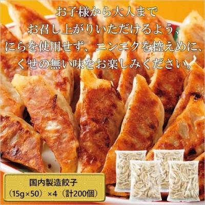 ご自宅用 訳あり 国内製造餃子(200個) おうちご飯 人気グルメ お手軽 時短
