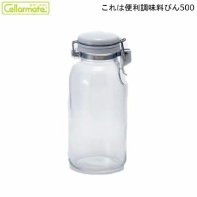 星硝 これは便利調味料びん500 セラーメイト 保存瓶 調味料 ドレッシング ソース 日本製 収納 ガラス