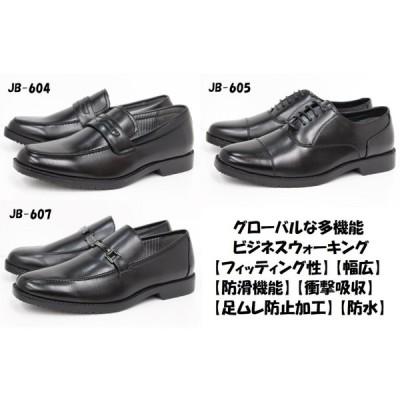 メンズ ビジネスシューズ 紳士靴 幅広 3E 防滑 防水 STAR CREST JB 604 605 607