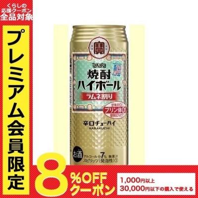 チューハイ 酎ハイ サワー送料無料 宝 焼酎ハイボール ラムネ割り 500ml×24本/1ケース