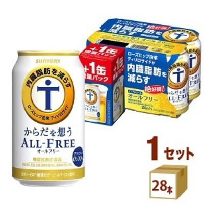 サントリ- からだを想う オールフリー 増量(24本+4本) 機能性表示食品  350 ml×28本×1ケース (28本) ノンアルコールビール