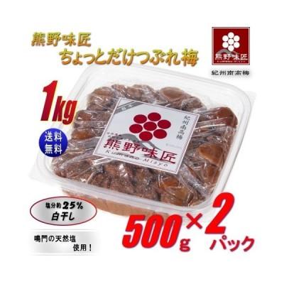 【訳あり!上級品!お得!】熊野味匠ちょっとだけつぶれ梅干[白干] 1kg 〈500g×2〉紀州南高梅 (塩分約25%)
