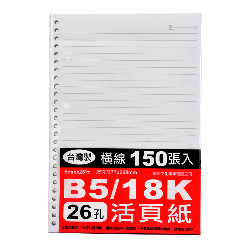 特價B5/26孔活頁紙150張