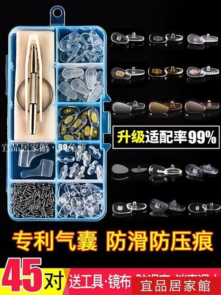 眼鏡鼻托硅膠防滑墊空氣防壓痕鼻梁拖支架超軟眼睛框配件氣囊鼻墊 99免運