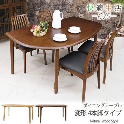 ダイニングテーブル カラー2色 幅150 奥行90 変形 テーブル 4本脚 サイズオーダー可能 快適生活 EVO エボ 送料無料 ヴィヴェンティエ