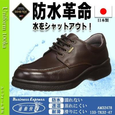 ビジネスシューズ メンズ 本革 紳士靴 日本製 防水 ゴアテックス  通勤快足 4E アサヒ ASAHI AM32478 茶 送料無料