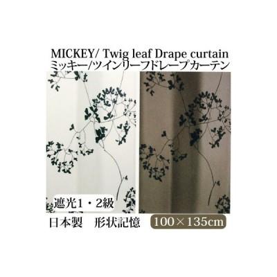 ミッキー スタンダードコレクション 日本製 トウィッグリーフ 形状記憶 遮光カーテン 100×135cm