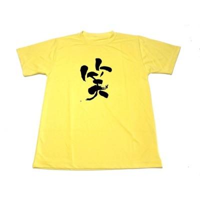 イエロー 笑 ドライ Tシャツ 書道 漢字 開運 お笑い グッズ 笑顔  黄色