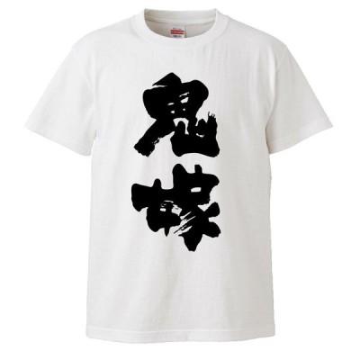 おもしろTシャツ 鬼嫁 ギフト プレゼント 面白 メンズ 半袖 無地 漢字 雑貨 名言 パロディ 文字