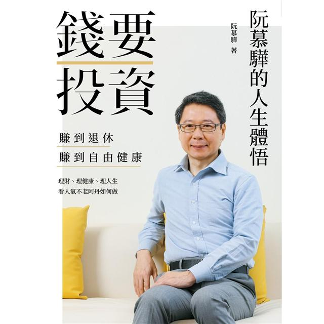錢要投資賺到退休賺到自由健康:阮慕驊的人生體悟