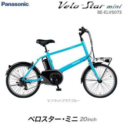 電動自転車 電動アシスト自転車 20インチ ベロスターミニ BE-ELVS073 V:フラットアクアブルー 2021年モデル パナソニック 8.0Ah 【防犯登録無料】