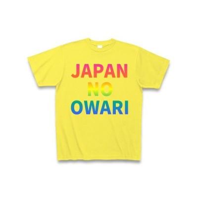 SEKAI NO OWARI ではなく「JAPAN NO OWARI」 Tシャツ Pure Color Print(イエロー)