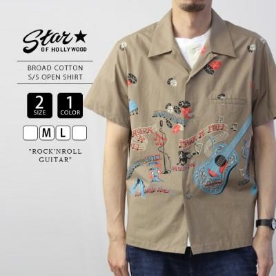 STAR OF HOLLYWOODシャツ 半袖 メンズ スターオブハリウッド BROAD COTTON S/S OPEN SHIRT ROCK'NROLL GUITAR SH38117