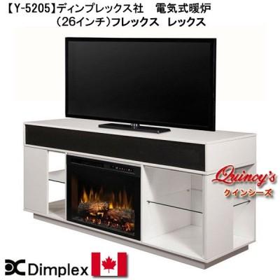 【Y-5205】 ディンプレックス社(26インチ)電気式暖炉(フレックス レックス)マントルピース(ホームシアターシリーズ)