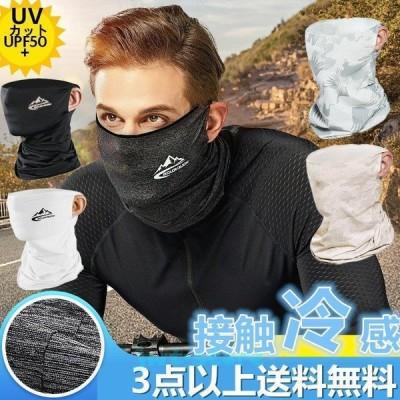 フェイスマスク 夏用 フェイスカバー 冷感 マスク スポーツ UV 日焼け 耳掛け 大人子供兼用 バイク ゴルフ ランニング 飛沫 花粉 熱中症 速乾