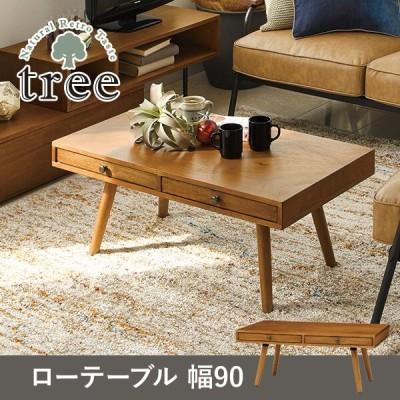 ローテーブル 机 長方形 W90 木製 引き出し レトロ ナチュラル おしゃれ アンティーク シンプル 可愛い tree