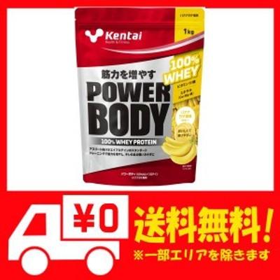Kentai パワーボディ100%ホエイプロテイン バナナラテ風味 1kg