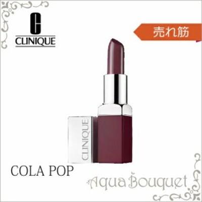 クリニーク ポップ リップカラー 3.8g コーラ ポップ ( 03 COLA POP ) CLINIQUE POP LIP COLOUR