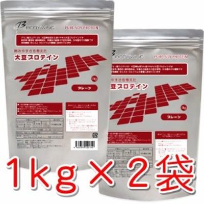 ボディウイング 【 シェイカー 付】 2袋 プレーン 1kg×2 大豆プロテイン ソイプロテイン BODY WING