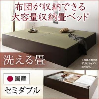 お客様組立 日本製 布団が収納できる 大容量 収納 畳ベッド 悠華 ユハナ 洗える畳 セミダブルサイズ 42cm セミダブルベッド セミダブルベ