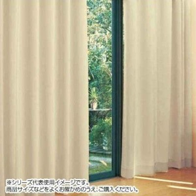 防炎遮光1級カーテン ベージュ 約幅100×丈135cm 2枚組(支社倉庫発送品)