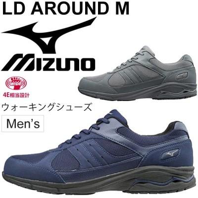 ウォーキングシューズ メンズ ミズノ Mizuno LD AROUND M 紳士靴 スーパーワイドモデル 4E相当 幅広 スニーカー 運動靴 くつ/B1GC1725 【取寄】【返品不可】